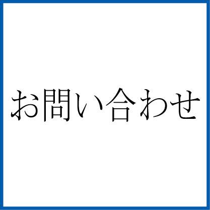 【アイコン】お問い合わせ