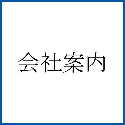 【アイコン】会社案内